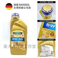 (豪大大汽車工作室)公司貨 RAVENOL 漢諾威 FO 5W30 全合成節能機油 1L