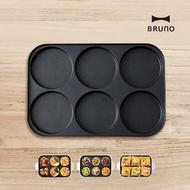 【日本BRUNO】六格式料理盤