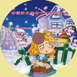 台灣麥克 經典世界童話全集 30CD內容 合 3CD 包括 白雪公主 灰姑娘等
