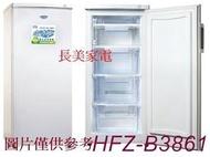 中和-長美 禾聯冷凍櫃 HFZ-B3861/HFZB3861 383L 變頻風冷無霜直立式冷凍櫃