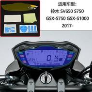 鈴木SV650 S750 GSX-S750 GSX-S1000 2017儀表保護膜防刮防爆藍光