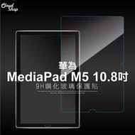 9H 玻璃貼 華為 MediaPad M5 10.8吋 螢幕 保護貼 防爆鋼化 膜 玻璃 保貼 平板 保護 H13A1