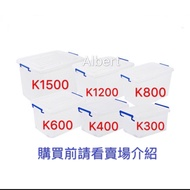 聯府塑膠KEYWAY 蓋子  K300/K400K/600/K800/K1200/K1500 台灣製造