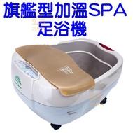 【生活大小市】YANSONG 旗艦型加溫SPA足浴機 泡腳機 YS-168