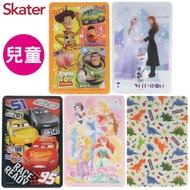 Skater 口罩面紙夾(兒童)-5款可選【悅兒園婦幼生活館】