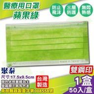 聚泰 聚隆 醫療口罩(蘋果綠)-50入/盒
