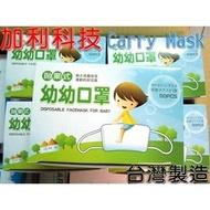 Carry Mask-加利科技台灣製造--無毒顏料-幼稚園、學齡前專用 幼幼口罩 兒童口罩 不織布1盒/50入