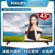 【Philips 飛利浦】43吋FHD薄邊框液晶顯示器+視訊盒43PFH5704(送飛利浦HDMI 2.0)