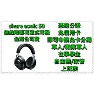 Shure AONIC 50 真無線藍牙耳罩式主動降噪耳機 【軍人 學生 上班族 家管 自由業 免卡分期】