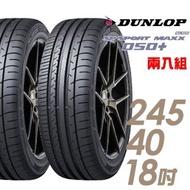 【DUNLOP 登祿普】SP SPORT MAXX 050+ 高性能輪胎_二入組_245/40/18(MAXX 050+)