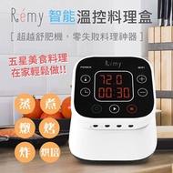 【COOK72】Remy智能溫控料理盒-超越舒肥機(零失敗料理神器)