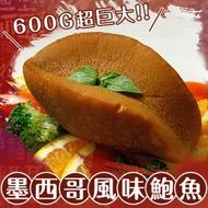 墨西哥風味鮑魚(巨大1粒) (600G±10%/包)《喬大海鮮屋》