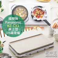 日本代購 空運 Panasonic 國際牌 KZ-CX1 桌上型 雙口 IH調理爐 電磁爐 電烤盤 薄型