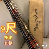 伽瑪卡茲 Gamakatsu Hera 9尺 極硬 Mark2 日本🇯🇵製 並繼竿 鯽魚竿 蝦竿 福壽竿