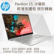 HP Pavilion 15-cs1101TX(i7-8565U/8GB/GTX1050Ti-4GB/256GB PCIe SSD/W10/FHD)