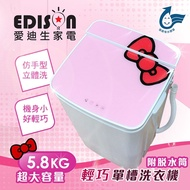 EDISON 愛迪生 超會洗二合一單槽5.8公斤洗脫機/洗衣機/脫水機。蝴蝶結(E0001-A58)