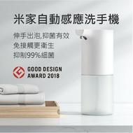 【eYe攝影】現貨 台灣公司貨 小米 米家自動感應洗手機 自動洗手機 伸手出泡 99.9%抑菌有效
