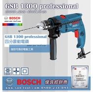 sun-tool BOSCH 041- GSB 1300 4分震動電鑽 [紙盒裝] 免出力電鑽 居家DIY 利器