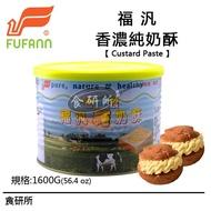 福汎-香濃純奶酥抹醬1600G[奶素](CustardPaste/純奶酥/椰香奶酥/葡萄奶酥/奶酥醬/奶酥麵包)食研所