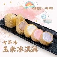 【老爸ㄟ廚房】古早味玉米冰淇淋(55g/支 共12支)