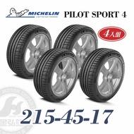 米其林 PS4 215/45/17 四入組 運動性能輪胎