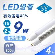 【SY 聲億】T5 直接替換式 2尺9W LED燈管 (免拆卸安定器) 4入