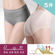 【樂活人生LOHAS】台灣製MIT 歐洲精品PIMA超極柔 高腰無壓抗過敏天然系舒適內褲(超值價5入組)