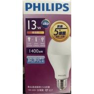 【台創星秀】飛利浦LED燈泡 13W