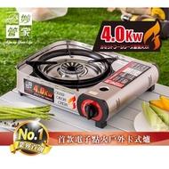 [瘋~露營] 妙管家高功率電子點火卡式瓦斯爐4.0Kw X4000 露營用品