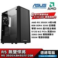 【ASUS 華碩】 B450 R5 無雙悍將 組裝電腦 PC R5 3500X 8G TUF RTX2060 O6G
