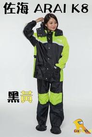 ~任我行騎士部品~佐海 ARAI K8 黑黃 兩件式 雨衣 機車雨衣 檔車 輕便 台灣製