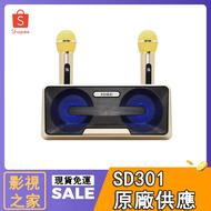 【原廠直銷】SD301 手持卡拉OK SDRD309貓頭鷹  音響 一鍵消音 雙人對唱 藍牙喇叭 麥克風 家庭音響