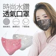 時尚水鑽透氣口罩 抖音網紅同款 夜店閃鑽 網狀透氣 舒適貼合 個性面罩 口罩