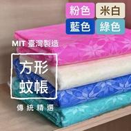 臺灣製造 蚊帳 傳統方形蚊帳 吊掛式蚊帳 針織網紗 防蚊 單人雙人加大特大超大