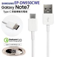 三星 ASUS ZenFone3 ZE520KL 32GB  Type-C 原廠傳輸線 EP-DN930CWE
