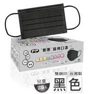 【普惠】兒童平面醫用口罩-時尚黑(25入/盒)