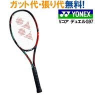 優乃克VCORE DUEL G 97 V koadeyueru G 97 VCDG97網球拍硬式硬體擊中者S·瓦林卡選手型號YONEX2016SS Chitose Tennis and badminton shop