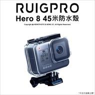 【RUIGPRO睿谷】GoPro hero8 45M防水殼(45M 潛水專用)