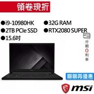 MSI 微星 GS66 10SGS-012TW i9/RTX2080 SUPER 獨顯 輕薄 電競筆電