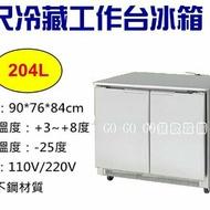 3尺冷藏工作台冰箱