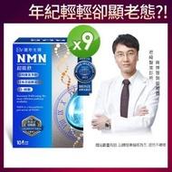 【DV 笛絲薇夢】吳淡如推薦-醇耀妍NMN超能飲-9入-EC(液態小分子-3倍吸收)