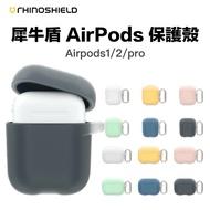 【領券可折】犀牛盾 AirPods 保護殼 airpods 1/2/pro 三代 二代 保護套 防摔殼 上蓋