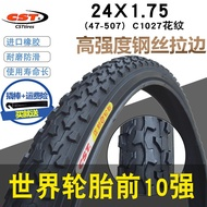 【Gaoqi】New Chaoyang 24X1.75 tires 24 inch 47-507 bicycle tires are new 175/2.125 mountain bike off-road tires