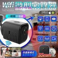 高清遠端微型攝影機 SQ15【全店滿額免運費】