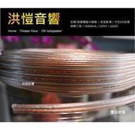 [洪愷音響] GOLD LINK SPK-200B 高級發燒線 銅銀喇叭線 音響喇叭 PA/環繞喇叭適用!