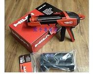 新型 HILTI 喜得丁 植筋槍 注射器 專用手動注射器 HDM330 植筋膠槍