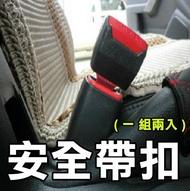 【現貨】三色可選 安全帶扣 汽車內飾用品 安全帶插扣 插頭子母安全帶 安全帶扣 車載安全插扣 金屬插扣 148O42
