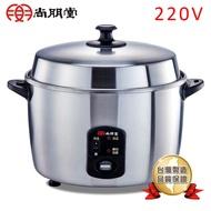 【原廠公司貨】尚朋堂 15人份養生不鏽鋼電鍋SSC-15KDV2(220V)