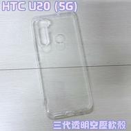 """""""扛壩子"""" HTC U20 5G 三代全透明 空壓殼 空壓套手機殼防摔殼保護套背蓋空壓"""
