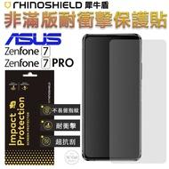 犀牛盾 耐衝擊 保護貼 零殘膠 防刮 疏油疏水 防指紋 螢幕 正面 手機貼 適用於ASUS ZenFone 7 Pro